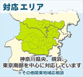 工事・点検対応エリアは、神奈川県央部、横浜地区、東京南部が中心です。その他関東エリアも応相談
